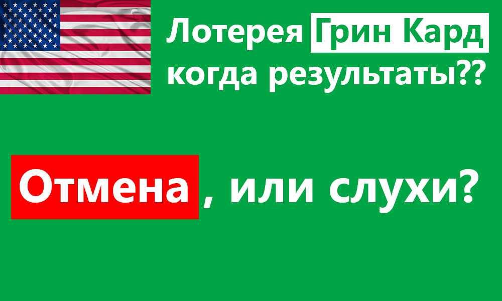 Sjekk russisk lottobillett 1342 sirkulasjon - resultater på nettet