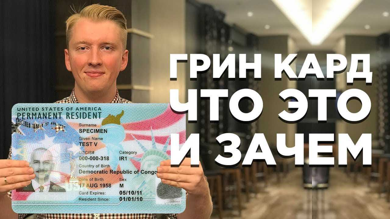 Green card: five ways to get a residence permit (внж) in the USA