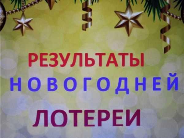 Check Russian Lotto ticket | results 1348 circulation