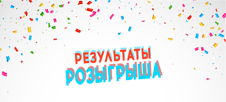 results 1345 draw - check the Russian lotto ticket by number