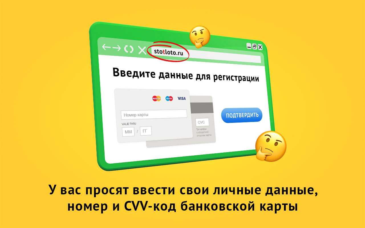 Stoloto bonusprogram - alt, hvad du har brug for at vide om bonusser på stoloto.ru