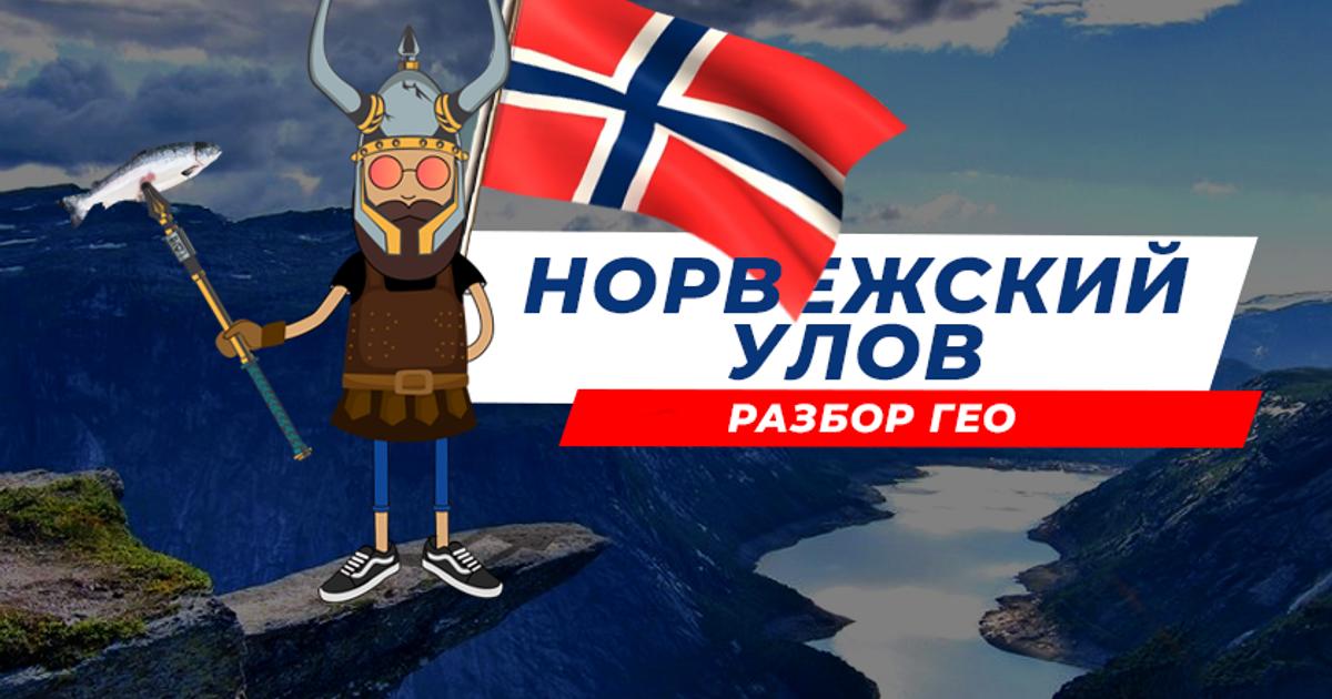 Norge lotto: seneste resultater og information