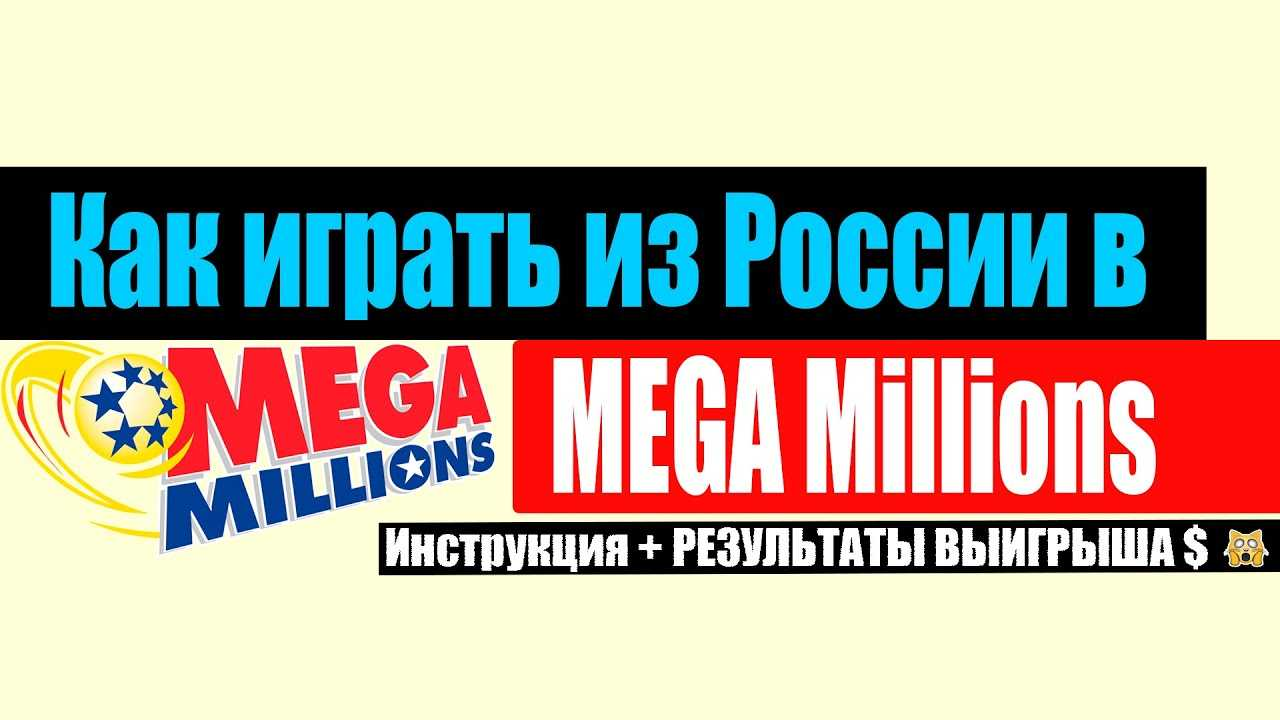 Amerikansk powerball lotteri - kjøpe en billett fra Russland | lotteriverden