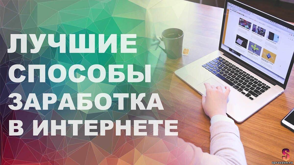 Топ-8: игры с заработком денег (от 1000 рублей в день) | в 2020г