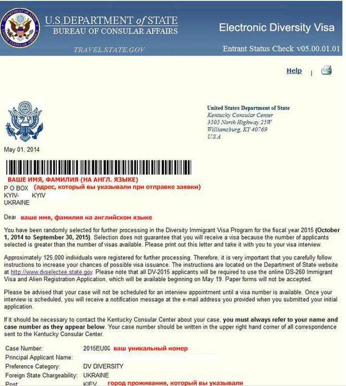 Green card 2019-2021 In Kazakhstan - detailed instructions