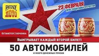 Stoloto-selskapets lotterier. sjekk billetter. nettstedanmeldelse stoloto ru