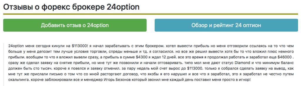 24option отзывы, платят или нет?
