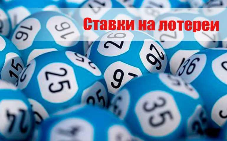 Lotteri væddemål, forudsigelser og odds for bookmakere