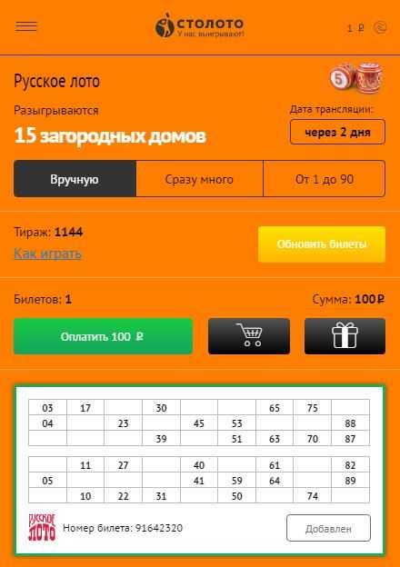 Brazylijska loteria lotofacil