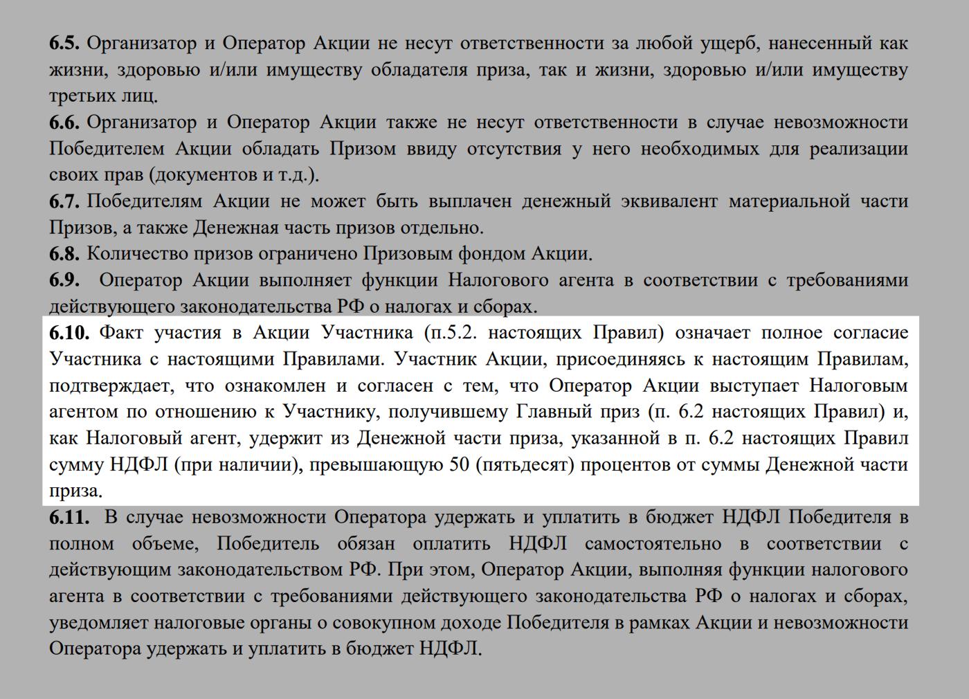 Taxe sur les gains de loterie en Russie