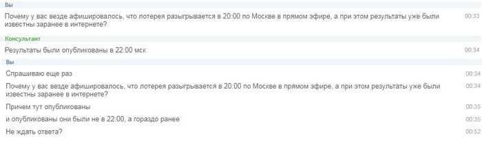 Lotteri // relaterte nyheter // ntv.ru