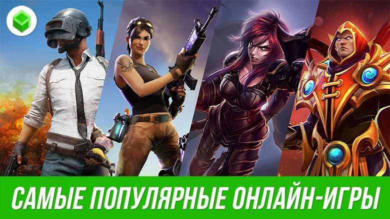 Браузерные онлайн игры бесплатно на русском без скачивания 2019   kulakgame.com