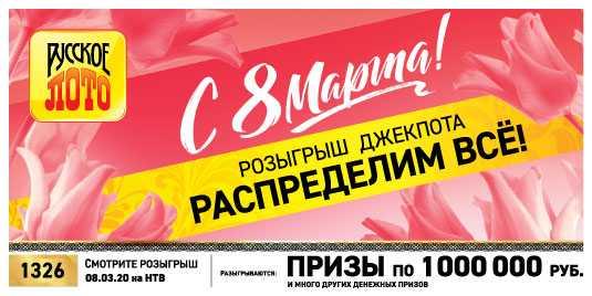 Tarkista Russian Lotto -lippu | tuloksia 1349 tuolin kierto