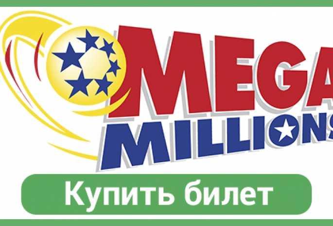 Мегамиллионы в россии - побеждай с лучшими в россии!