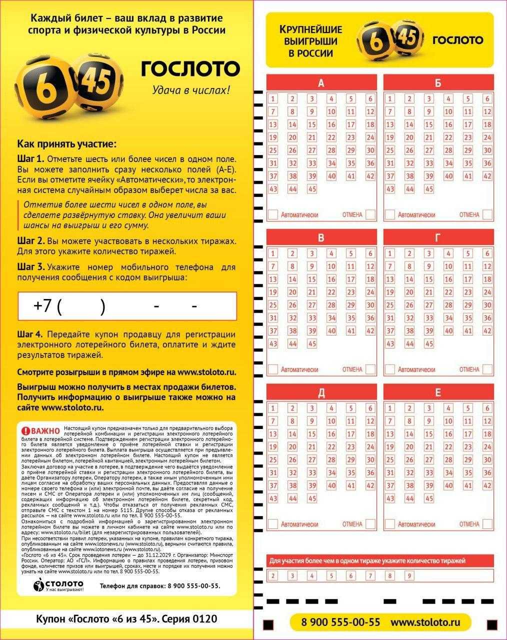 Superenalotto de loteria italiana (6 do 90)