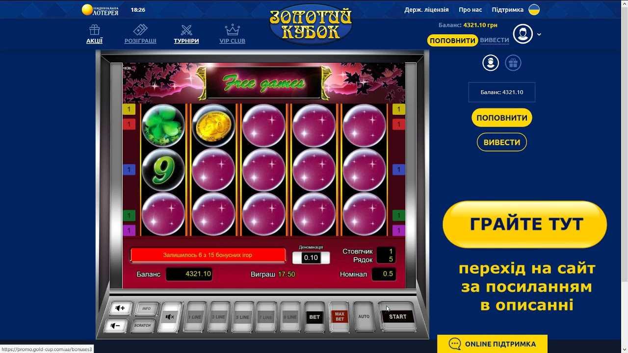 ᐈ онлайн казино на гривны royalloto в украине: игровые автоматы на деньги