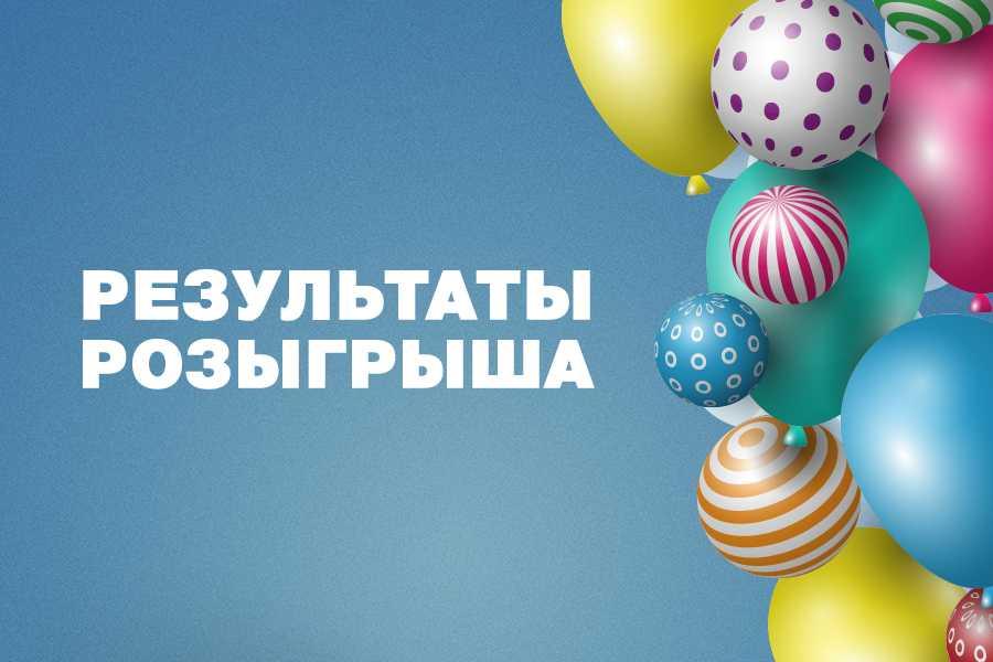 Russian Lotto - sjekk billetter