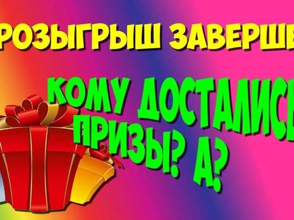 results 1348 draw - check the Russian lotto ticket by number