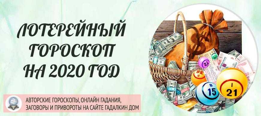 Que dia lunar é melhor comprar um bilhete de loteria