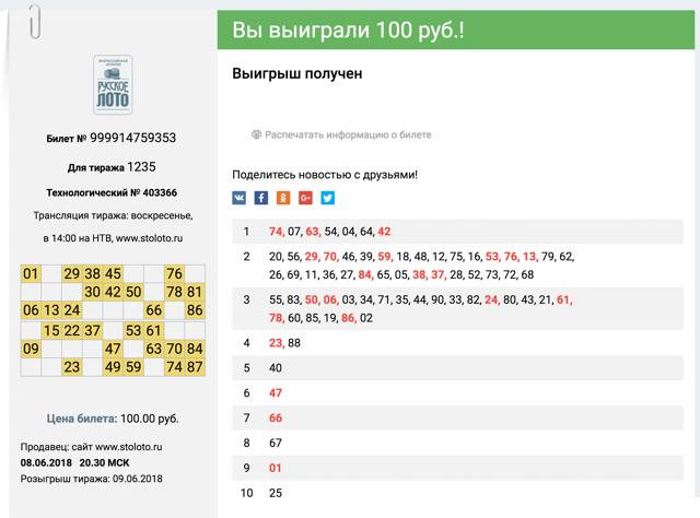 Amerikansk Powerball-lotteri - Hvordan spille Powerball fra Russland: forskrifter, billettpriser, resultater av trekninger | utenlandske lotterier