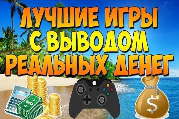 Gains sur les jeux - les meilleurs sites pour gagner de l'argent sur Internet les meilleurs sites pour gagner de l'argent sur Internet