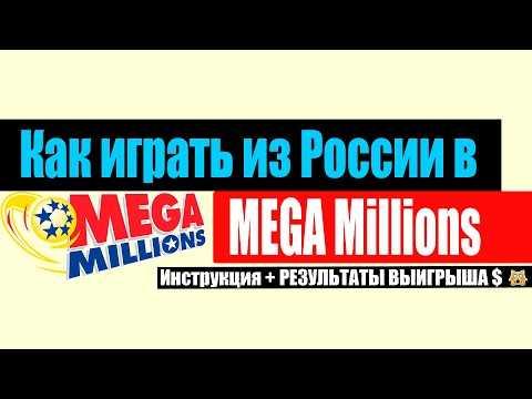 Amerikansk powerball lotteri