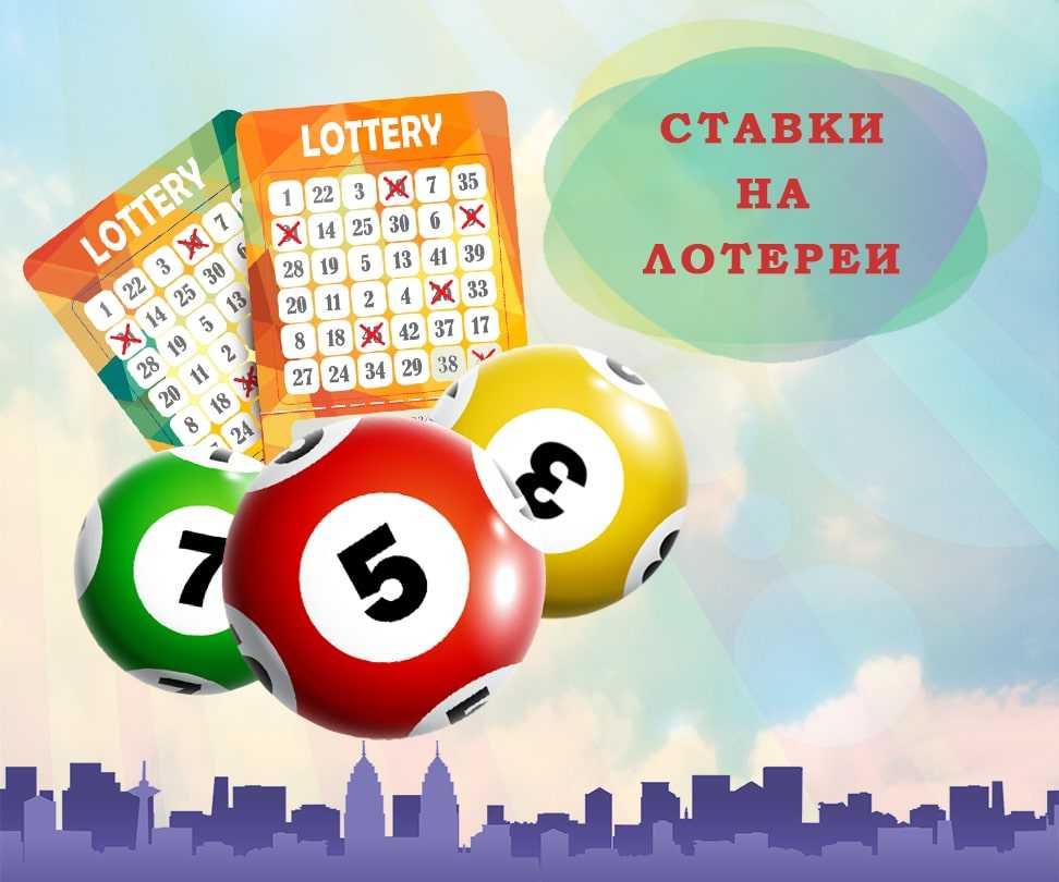 Bookmaker lotterier: hvor er det bedste valg og hvad