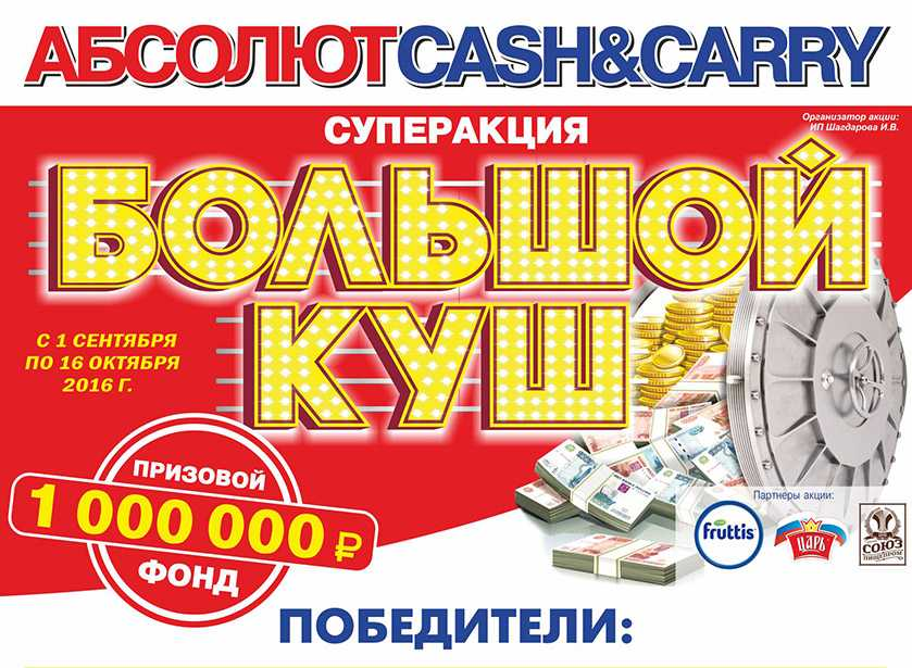 Check Russian Lotto ticket 1345 circulation. results. table