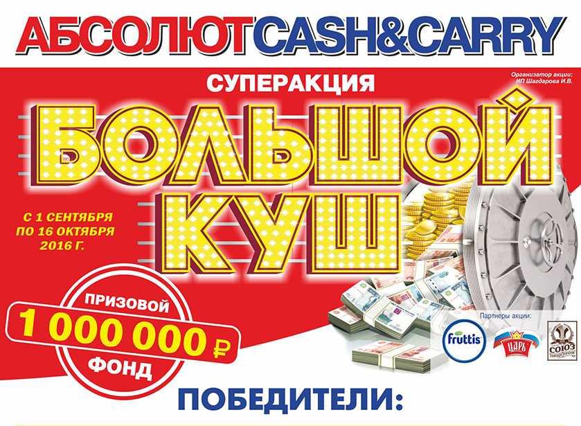 Sjekk russisk lottobillett 1345 sirkulasjon. resultater. bord