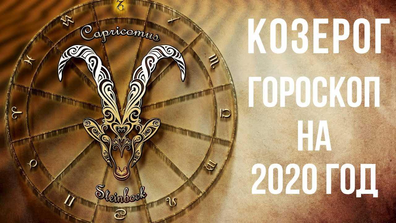 Número da sorte de signos do zodíaco 2019 ano. jogar na loteria. | estilete 67123 | Yandex Zen
