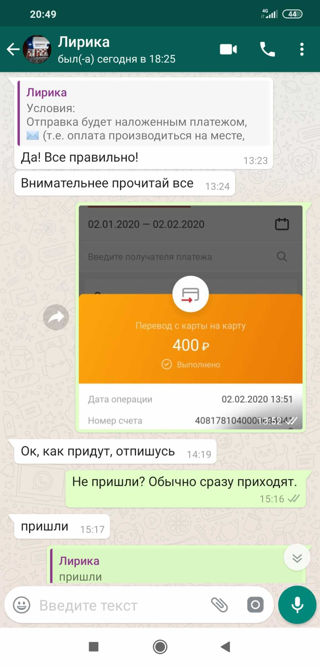 Irt24, szolgáltatás az internetes otthoni vélemények kiválasztásához - hivatalos képviselő válaszai - Oroszország első független honlapja