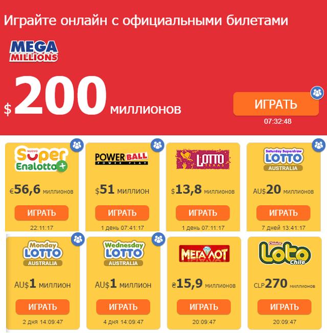 美国彩票纽约乐透 - 如何从俄罗斯参加 | 彩票世界