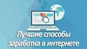 Заработок на играх - лучшие сайты для заработка в интернете лучшие сайты для заработка в интернете