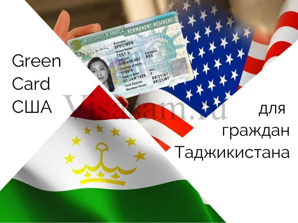 Green card in the usa - how to win the lottery?