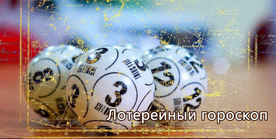 Numerologia e loteria